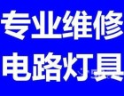 武汉兴业路中一路水电维修灯具安装, 维修马桶/水管漏水%维修