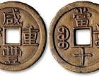 新乡民国铜币有人要吗?值钱吗?