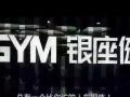 中健银座健身火爆招募创始会员