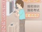 建筑电工证考试怎么报名,深圳报名考试需要多少钱