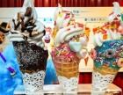冰淇淋加盟 手工制作冰淇淋加盟店 意大利冰淇淋加盟店