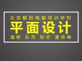 海报设计班VIS 画册排版 平面广告朝阳电脑学校