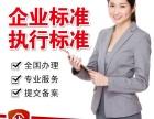 企业执行标准备案编写代办企业产品标准备案代办产品执行标准代理