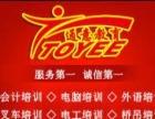 广州萝岗区学会计 会计考证 会计培训