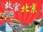 北京天津纯玩六日游(扫描图中二维码查看详细行程)