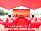 广州地区专业一条龙开业庆典策ξ划服务商