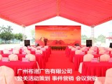 广州地区专业一条龙开业庆典策划服务商