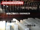 上海黄浦降温冰价格