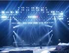 LED大屏租赁 舞台灯光租赁 搭建 活动策划
