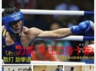 湘府9号附近较具品质专业散打搏击武术跆拳道防身武馆