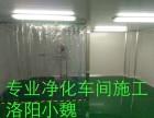 河南洛阳净化洁净车间施工手术室整容院GMP制药厂食品厂