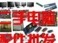 兰州二手电脑超低价出售高端双核心笔记本 批发出售台式电脑各式