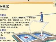 项目方案翻译,公司简介翻译,投标资料翻译
