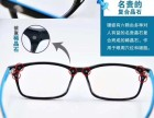 爱大爱稀晶石手机眼镜防辐射 抗疲劳