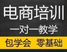 龙岗电商美工运营培训电商运营培训淘宝网上开店管理