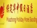 华中假日酒店加盟