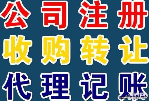 大量转让杭州多家公司,收购各类公司