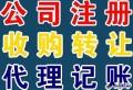 杭州公司转让收购