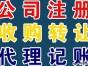 杭州各类公司转让 适合天猫 京东