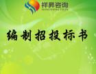 锦州专业代做招投标书选择祥昇