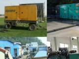 维修大中小型柴油发电机租售公司,静音发电机租赁公司