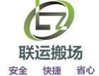上海联运搬家网点电话
