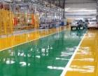 环氧地坪,环氧,环氧树脂,密封固化地坪,环氧地坪漆