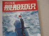 舰船知识兵器知识航空知识杂志转让