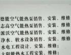 丽江专业维修德能空气能水电维修