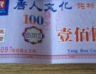 唐人文化购物券