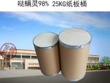 哒螨灵98%原药生厂厂家现货供应