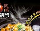 阿宏砂锅饭无需经验万元就可开店