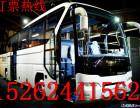 东莞到高邮的汽车客车大巴查询15262441562