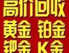 慈溪市 高价回收黄金 铂金 钻石 22K 18k金