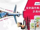 天津大港周边安利海外购产品益生菌哪有卖的大港周边安利专柜地址