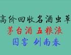 泸州回收茅台酒 国韵 品味国窖 青花郎 五粮液 虫草 烟酒