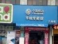 澧县澧阳北路协和医院旁 电子通讯 商业街卖场