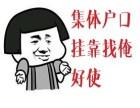 北京集体户口在辞职离职后应该怎么处理呢?