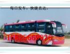 温岭到临沂汽车/客车 发车时间 直达时刻表159889380
