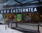 北京荼啡茶加盟费用郑州荼啡茶菜单