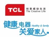 汉川TCL电视服务点,快速上门维修