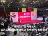 广州地区周年庆典五周年十周年庆典策划执行服务公司