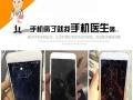 专业手机换屏及维修