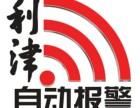 天津市内专业网络接入,监控安防,报警直连属地公安机关