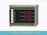 DK6400系列三相多功能真有效值电力仪表