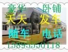 苏州到东营的汽车 客车15895550118/票价+多少钱