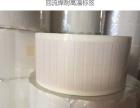 厂家生产 耐高温标签 卷筒不干胶标签 标签印刷