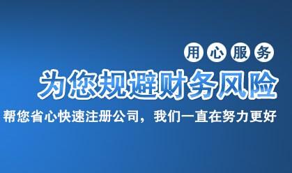 江门记账报税代理记账蝶金公司金蝶软件