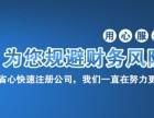 江门记账报税财税咨询注册各行业新公司
