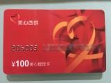 一張廣州100元美心西餅卡80元 8折 出
